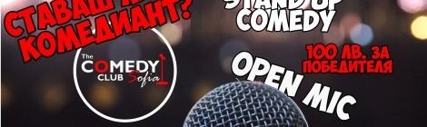 Какво е Open Mic за българската стендъп комедия?